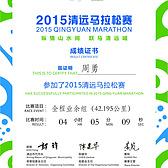 北京马拉松