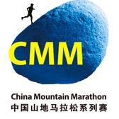 2016中国山地马拉松系列赛福建寿宁站