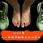一双跑鞋的使命