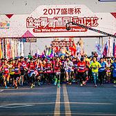 2017蓬莱葡萄酒马拉松赛