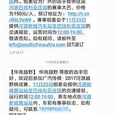 """2017河源越野挑战赛    """"华南越野""""系列赛的第一站"""
