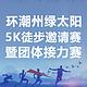 环潮州绿太阳5K徒步邀请赛暨团体接力赛