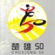 楚雄50紫溪山越野赛