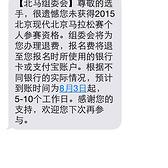 北马不缺席 | 钢铁女侠要跑2015北马!!!