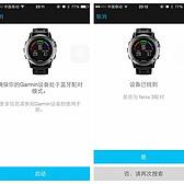 Garmin Fenix 3 中文版 | 腕上制霸