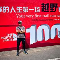 2017TNF100北京国际越野跑挑战赛