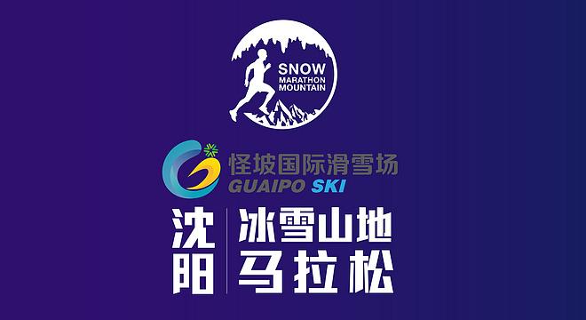伊海诗杯沈阳怪坡国际滑雪场冰雪山地马拉松赛暨Salomon越野赛年赛