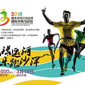 2018湖北沙洋江汉运河国际半程马拉松