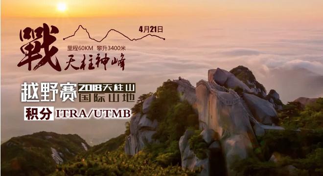 天柱山国际山地越野挑战赛