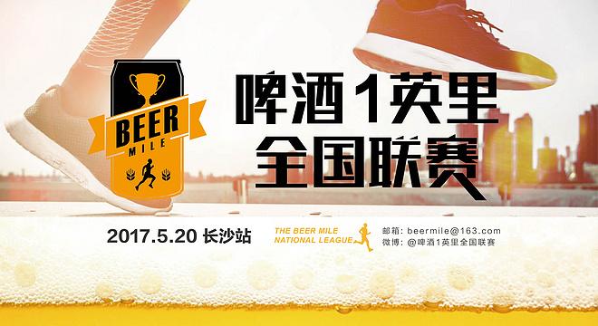 啤酒1英里全国联赛(长沙站)