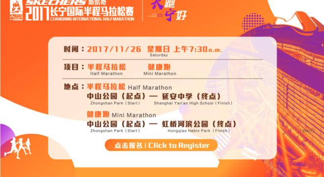 斯凯奇·长宁国际半程马拉松
