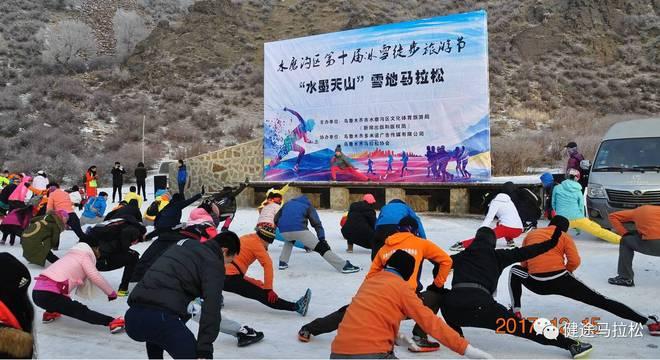 2017乌鲁木齐•迎新冰雪马拉松 (水墨天山半程赛)