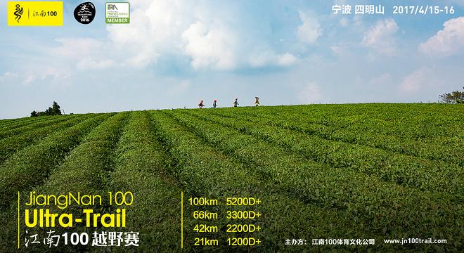 江南100越野赛