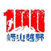 2018青岛·崂山100公里国际山地越野挑战赛