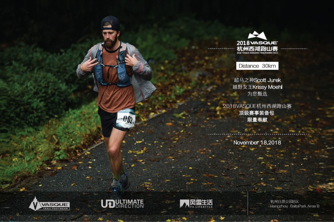 UTCT联盟赛事:【赛事包揭秘】 2018 VASQUE杭州西湖跑山赛
