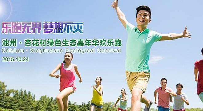 池州•杏花村绿色生态嘉年华欢乐跑
