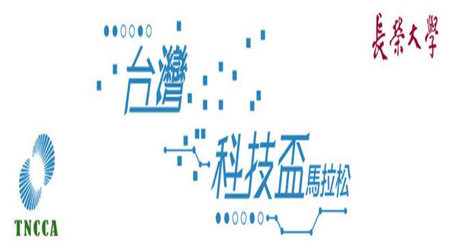 台湾科技杯马拉松