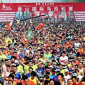 2017泰山国际马拉松赛