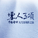 中国雪乡·雪人三项赛