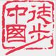 2016徒步中国•黔西南兴义万峰林国际持杖徒步大会