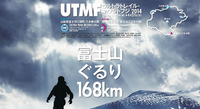 环富士山越野赛