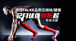 燃烧优选 | FALKE 机能压缩袜/小腿套,5折特惠!