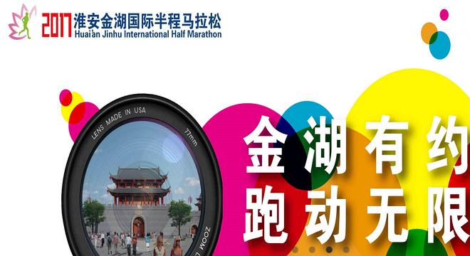 淮安金湖国际半程马拉松赛