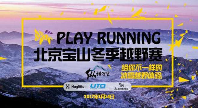 PLAY RUNNING 北京宝山冬季越野赛