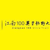 江南100英里越野大赛 2018