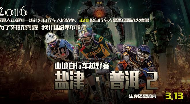 盐津•普洱山地自行车越野赛