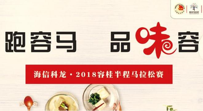 2018容桂半程马拉松赛(取消)