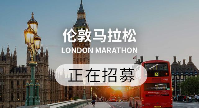 海外赛事报名 | 伦敦慈善稀缺名额,手慢无!