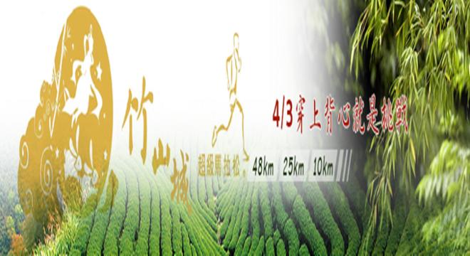 竹山城超级马拉松