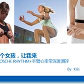 SCOSCHE RHYTHM+ | 解放胸口