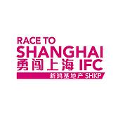 2016 新地公益垂直跑—勇闯上海IFC