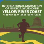 2016 宁夏黄河金岸国际马拉松