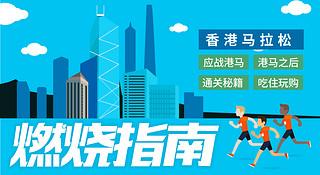 燃烧指南   2018香港马拉松,你准备好受虐了么?