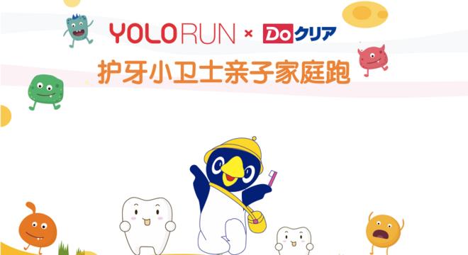 YOLORUN第二届护齿酷跑