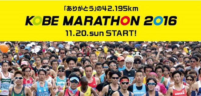 2016神户马拉松