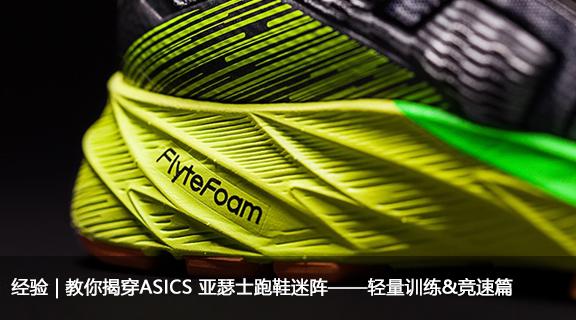 经验 | 教你揭穿ASICS 亚瑟士跑鞋迷阵——轻量训练&竞速篇