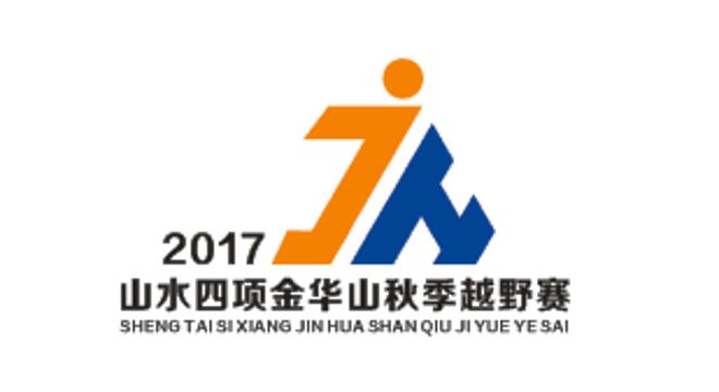 山水四项金华山秋季越野赛(因故取消)