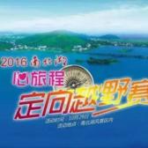 2016 南北湖心旅程Wild Run•野跑定向赛