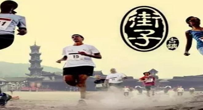 成都(崇州)街子古镇半程马拉松