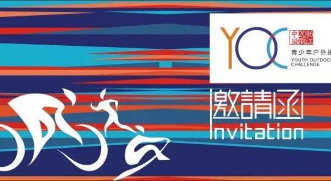 中国•丽江国际青少年户外挑战赛