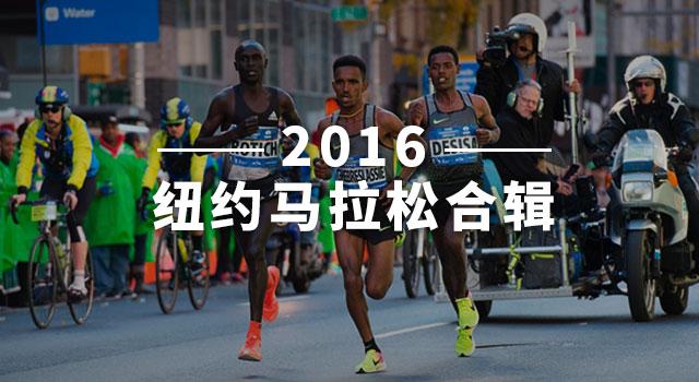 纽约马拉松合辑 | 世界第一马拉松,年年精彩