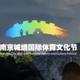 2016 南京城墙国际跑步节