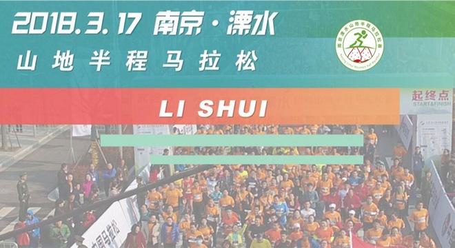 南京溧水山地半程马拉松赛