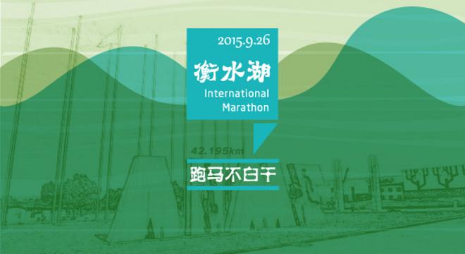 衡水湖国际马拉松赛