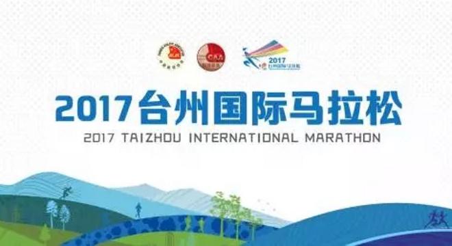 台州国际马拉松