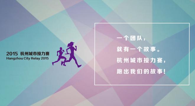 杭州城市接力赛